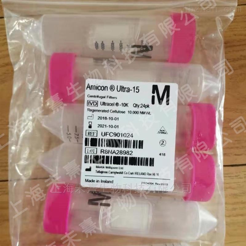 密理博Amicon Ultra-15 10KD 50ML超滤管