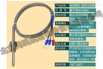 地热资源监测系统之泵内温度传感器