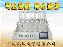 一體化蒸餾儀6個加熱單元 可單孔單控製