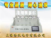 一體化蒸餾儀6個加熱單元|可單孔單控製