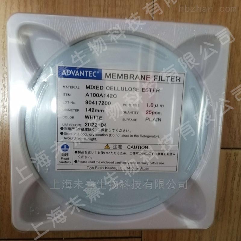 Advantec混合纤维素滤膜直径142mm孔径1um