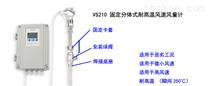VS210高精度中高溫熱敏風速風量計
