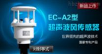 EC-A2型超聲風速風向儀