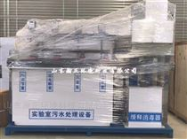 HZ-SY實驗室化驗室疾控中心污水處理設備