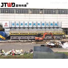 JW-HCR-04工业有机废气治理设备催化燃烧法