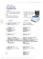 WD-9402B非医用基因扩展仪