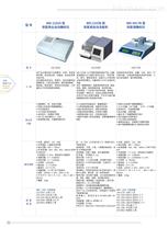 WD-2102A型非医用全自动酶标仪