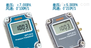 VFT-512/513防水壓差皮托管風速變送器