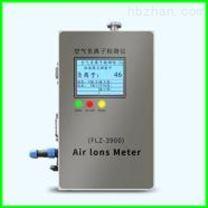 3900空氣負離子檢測儀