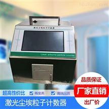 CLJ-3106不锈钢触摸屏AC激光粒子计数器