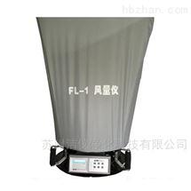 FL(Y)-1多功能风速仪