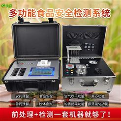 FT-G1800多功能食品安全检测系统