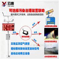YT-YC10工地扬尘在线监测