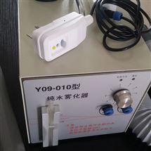 在线Y09-010水雾发生器