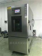 武汉可程式高低温试验测试箱采购