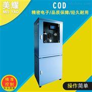 在線COD水質化學需氧量監測汙水處理水質器