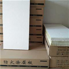 配电柜3cm防火涂层板厂家/免检