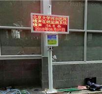 公共场合噪声监测仪LED屏显示