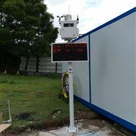 平顶山:扬尘在线监测监控设备调控大气污染