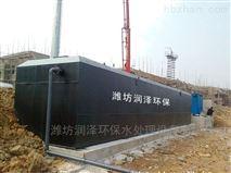 地埋式生活污水处理一体机工艺