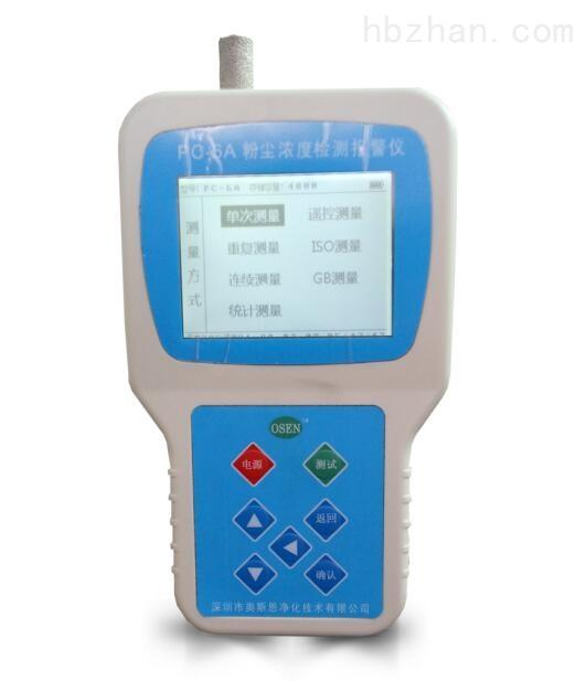 便携手持扬尘噪声检测仪
