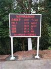 智慧公園負氧離子個數顯示器