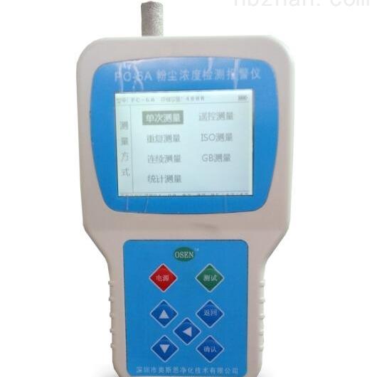 专业手持式粉尘检测仪高精度