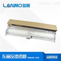 东丽TMG20-370C反渗透ro膜原装正品