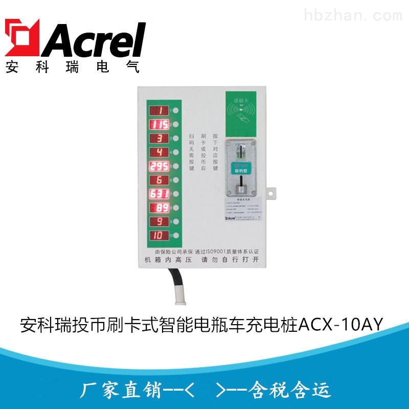 智能电瓶车电动车充电站充电桩刷卡投币扫码