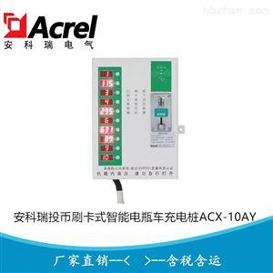 ACX-10AH智能电瓶车电动车充电站充电桩刷卡投币扫码