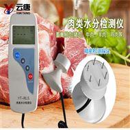 YT-RLS肉类水分快速测试仪