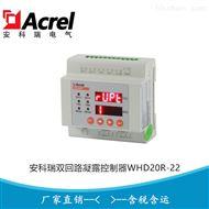 WHD20R-22導軌式雙路凝露控制器 溫濕度調節器