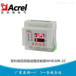 WHD20R-22导轨式双路凝露控制器 温湿度调节器