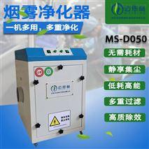工業用煙霧淨化器激光煙味淨化排煙係統