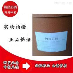 查询药用级阿拉伯胶粉 标准