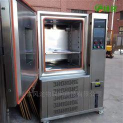 FT-SR80小型恒温恒湿试验箱