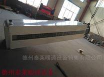 矿用热风幕RM—ZC—S轴流侧吹热空气幕