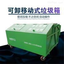 7.5立方车厢可卸式_移动式垃圾箱_小区_乡镇