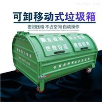 玻璃钢车厢可卸式_勾臂式垃圾箱_小区