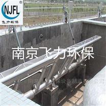 电动推杆式不锈钢滗水器