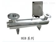 过流式紫外线杀菌器(HGA)