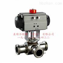 重慶Q684F Q685F不鏽鋼氣動三通衛生級球閥