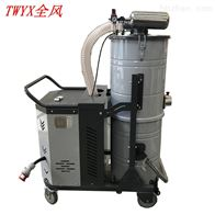SH7500上下分离桶三相工业吸尘器