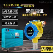 化工廠倉庫二氧化氯濃度報警器