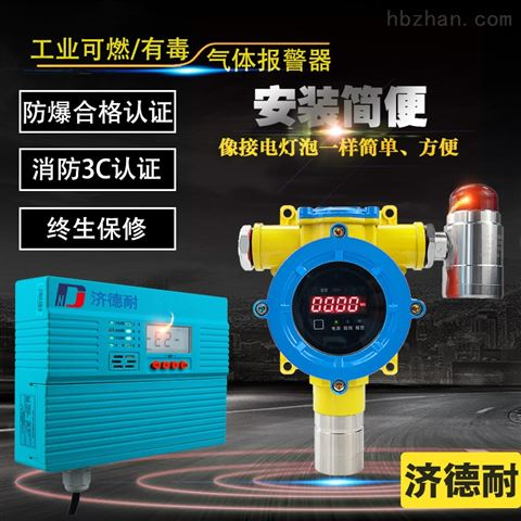 工业用稀料溶剂气体浓度报警器