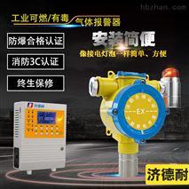 固定式溴甲烷浓度报警器