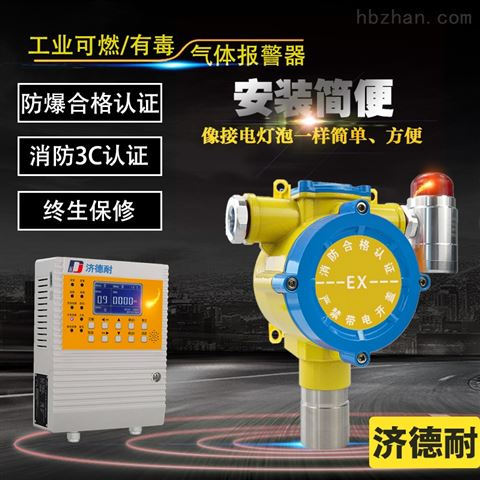 实验室松节油浓度报警器
