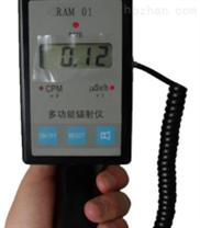 多功能輻射檢測儀RAM-01