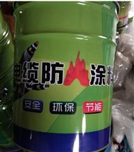电缆防火涂料用途