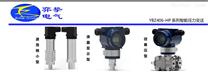YBZ406-HP 係列智能壓力變送器